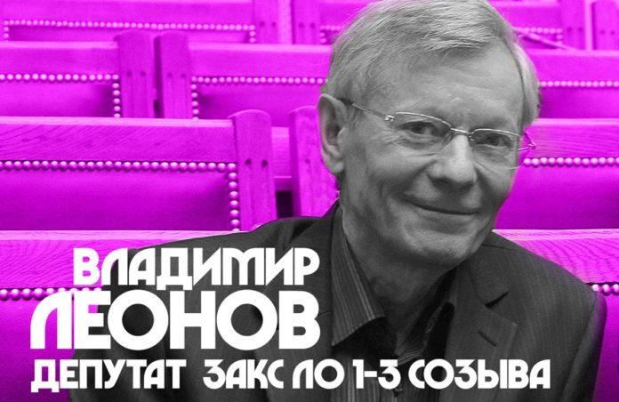 Владимир Леонов. Фото: В. Кочнов